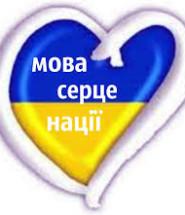 цікаві факти про українську мову та писемність