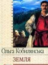 земля кобилянська