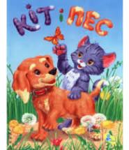 кіт і пес казка