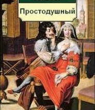 простак українською