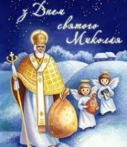 віршики до святого миколая