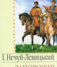 запоріжці нечуй-левицький