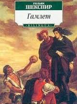 гамлет шекспір