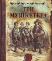 три мушкетера короткий зміст