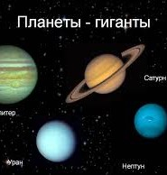 планети гиганти интересние факти