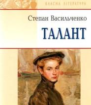 валисльченко талант