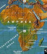 африка цікаві факти
