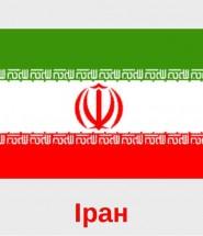 іран цікаві факт