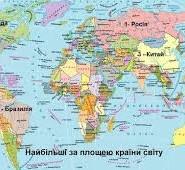 найбільші країни світу