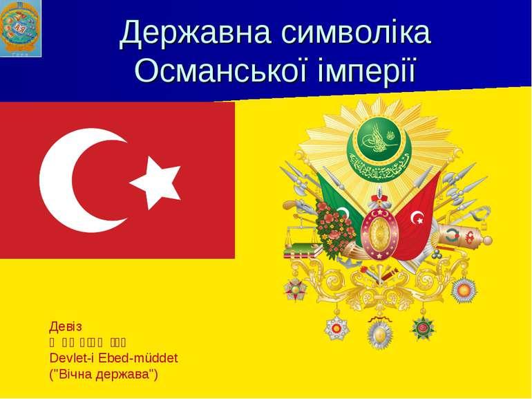 османська імперія