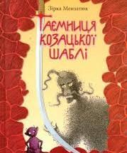 таємниця козацької шаблі короткий зміст