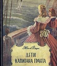 діти капітана гранта читати