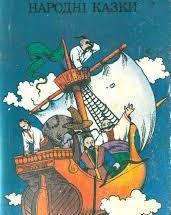летючий корабель казка